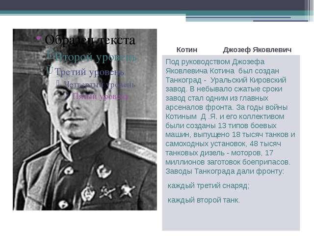 Котин Джозеф Яковлевич Под руководством Джозефа Яковлевича Котина был создан...