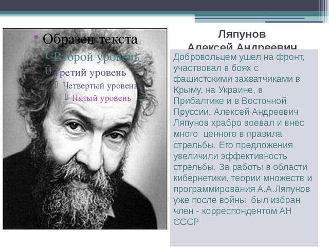 Ляпунов Алексей Андреевич Добровольцем ушел на фронт, участвовал в боях с фаш...