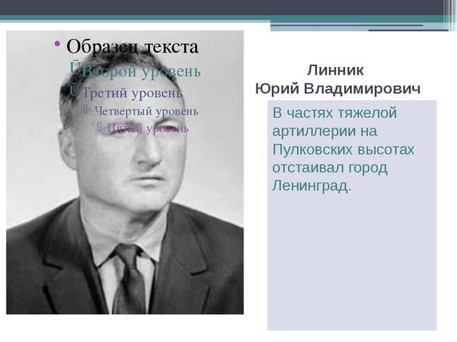 Линник Юрий Владимирович В частях тяжелой артиллерии на Пулковских высотах от...
