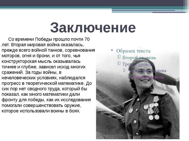 Заключение Со времени Победы прошло почти 70 лет. Вторая мировая война оказал...