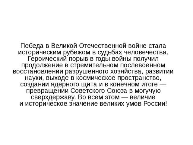 Победа вВеликой Отечественной войне стала историческим рубежом в судьбах че...