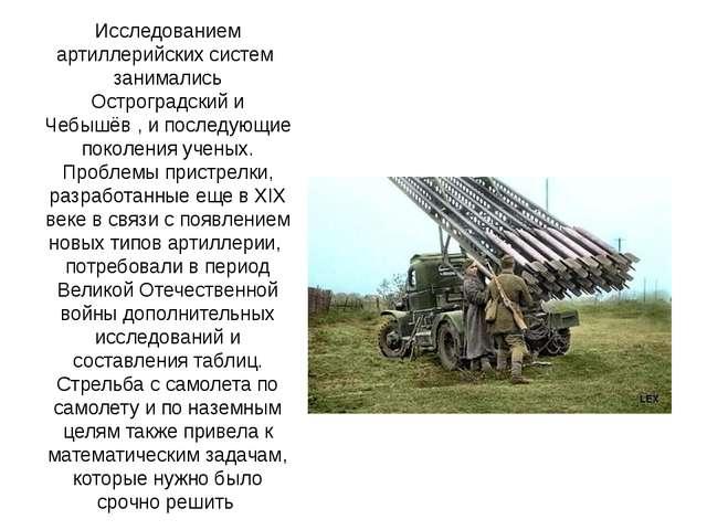 Исследованием артиллерийских систем занимались Остроградский и Чебышёв , и по...