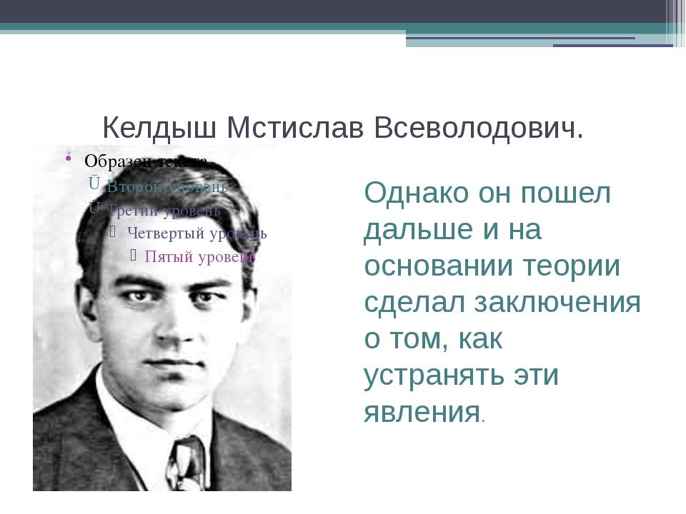 Келдыш Мстислав Всеволодович. Однако он пошел дальше и на основании теории сд...