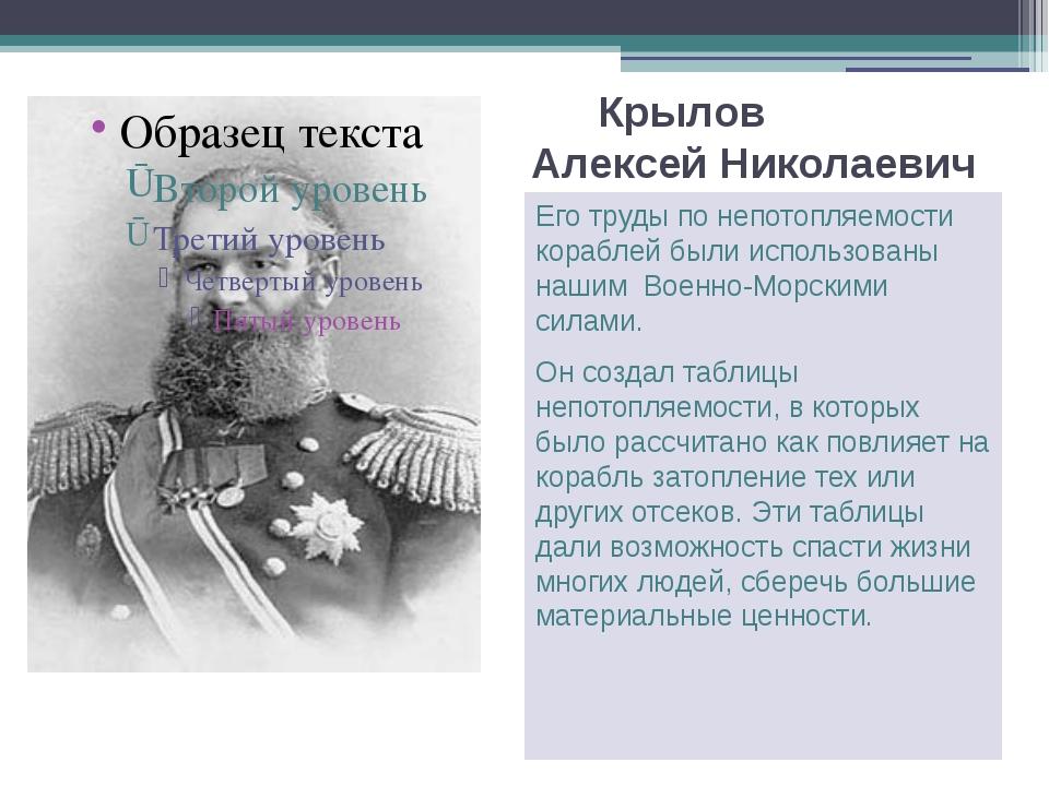 Крылов Алексей Николаевич Его труды по непотопляемости кораблей были использо...