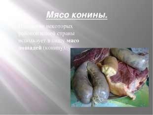 Мясо конины. Население некоторых районов нашей страны использует в пищу мясо