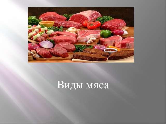 Виды мяса Виды мяса