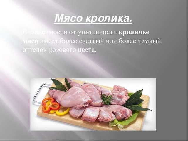 Мясо кролика. В зависимости от упитанности кроличье мясо имеет более светлый...