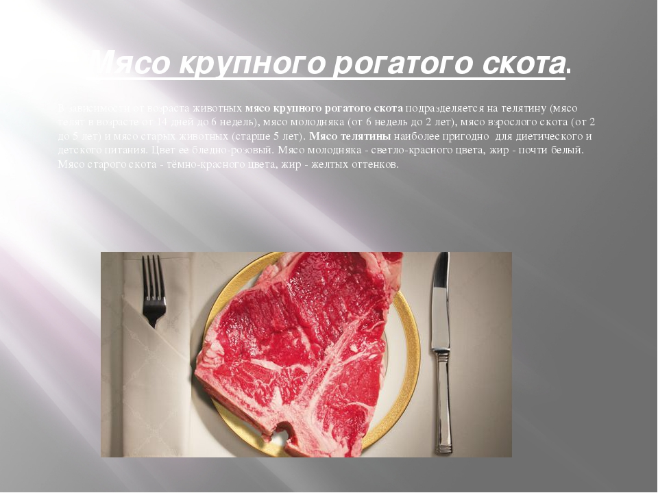 Мясо крупного рогатого скота. В зависимости от возраста животных мясо крупног...