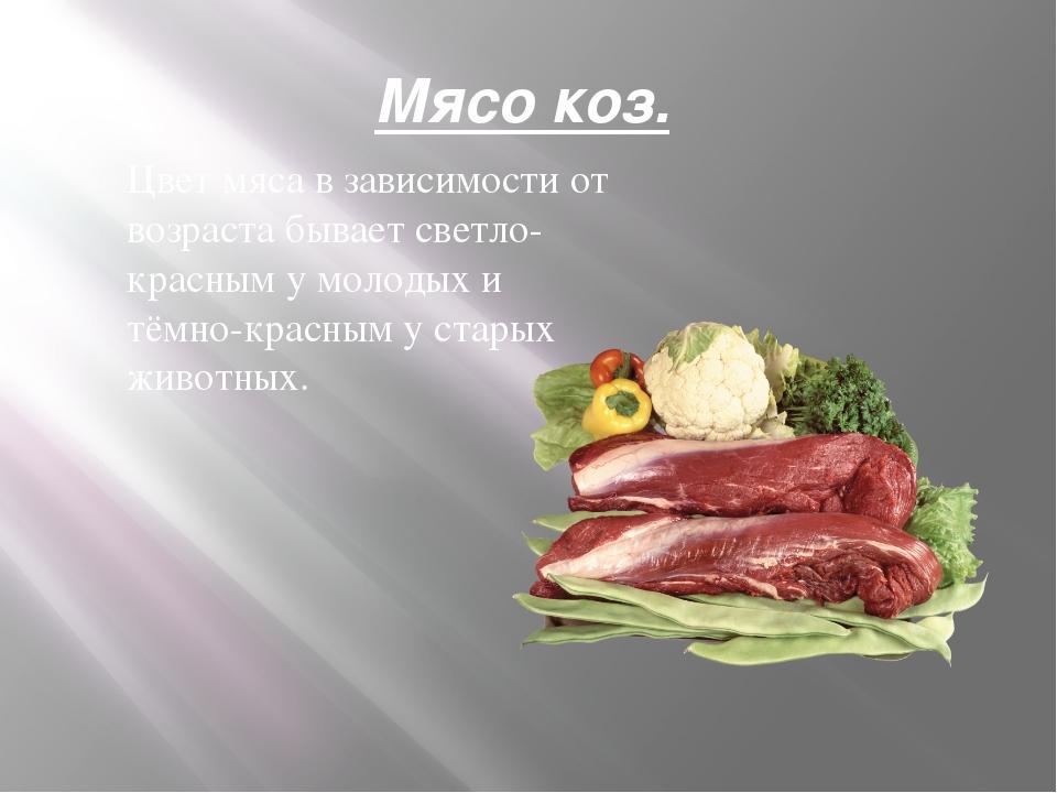 Мясо коз. Цвет мяса в зависимости от возраста бывает светло-красным у молодых...