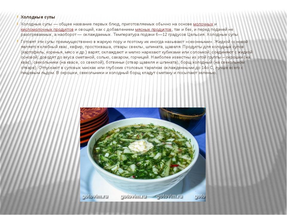 Ассортимент приготовления холодных супов