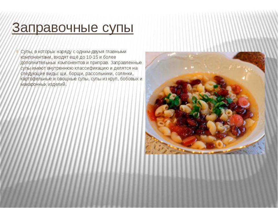 Заправочные супы рецепты с фото