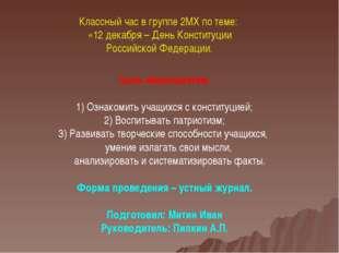 Классный час в группе 2МХ по теме: «12 декабря – День Конституции Российской