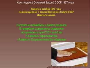 Конституция ( Основной Закон ) СССР 1977 года. Принята 7 октября 1977 года. Н
