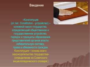 Введение «Конституция (от лат. Constitution - устройство) – основной закон го