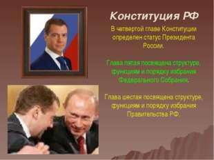 Конституция РФ В четвертой главе Конституции определен статус Президента Росс