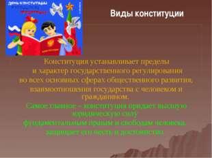 . Конституция устанавливает пределы и характер государственного регулировани