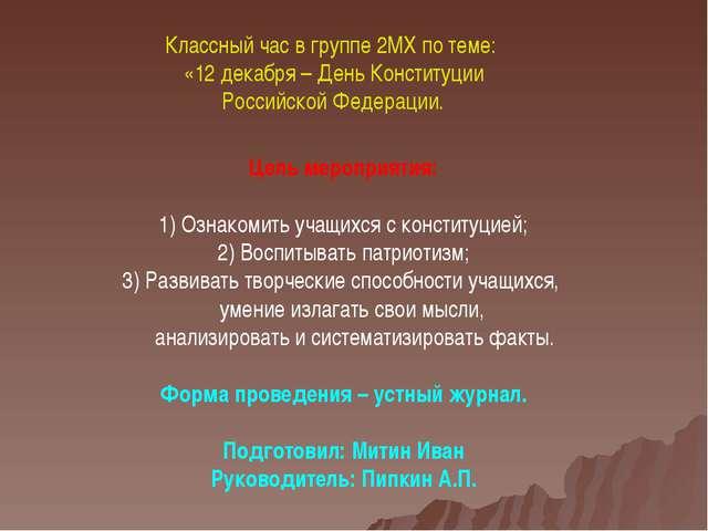 Классный час в группе 2МХ по теме: «12 декабря – День Конституции Российской...