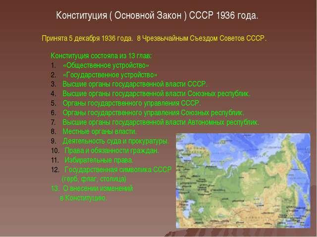 Конституция ( Основной Закон ) СССР 1936 года. Принята 5 декабря 1936 года....