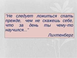 """""""Не следует ложиться спать прежде, чем не скажешь себе, что за день ты чему-"""