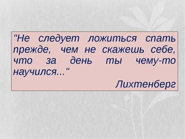 """""""Не следует ложиться спать прежде, чем не скажешь себе, что за день ты чему-..."""