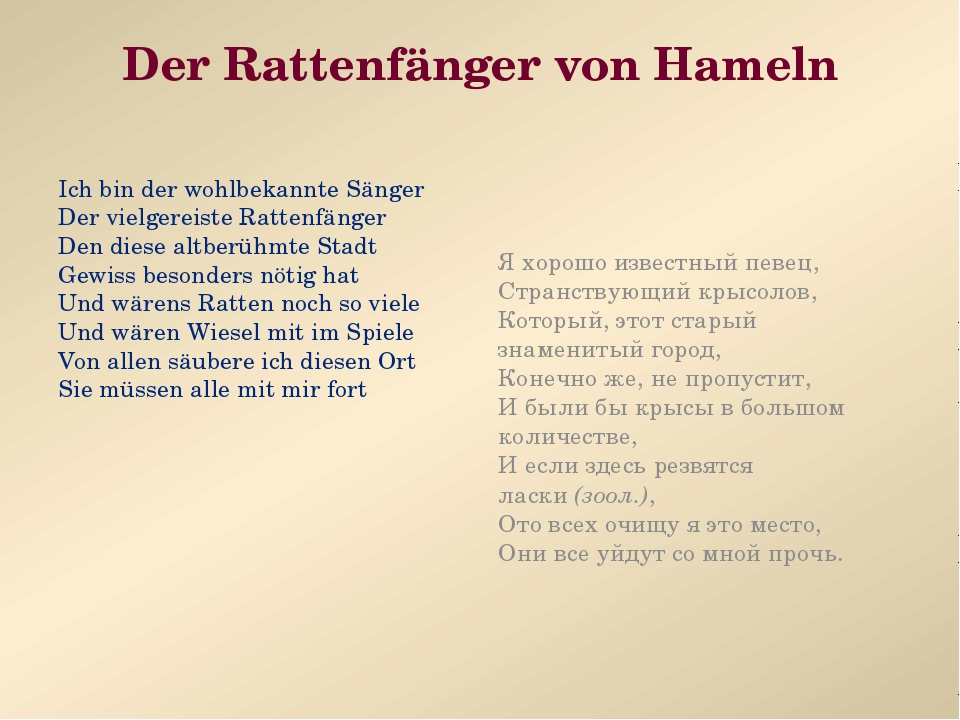 Der Rattenfänger von Hameln Ich bin der wohlbekannte Sänger Der vielgereiste...