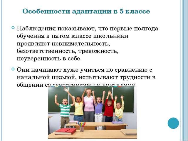 Адаптация1 Класс Знакомство Учащихся