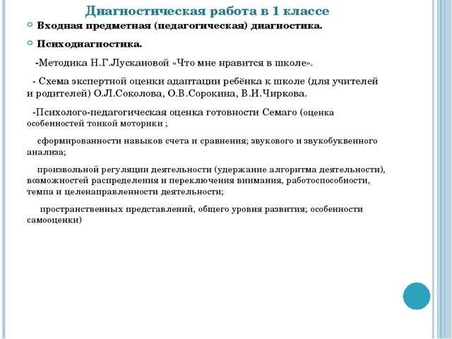 Диагностическая работа в 1 классе Входная предметная (педагогическая) диагнос...