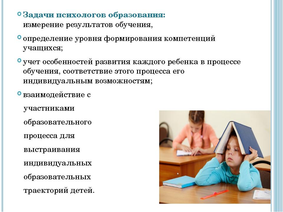 Задачи психологов образования: измерение результатов обучения, определение у...
