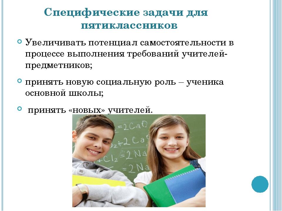Специфические задачи для пятиклассников Увеличивать потенциал самостоятельнос...