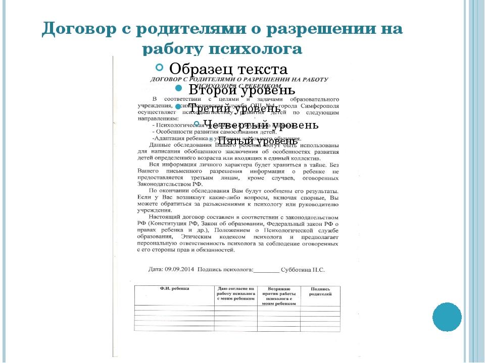Договор с родителями о разрешении на работу психолога