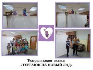 Театрализация сказки «ТЕРЕМОК НА НОВЫЙ ЛАД»