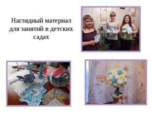 Наглядный материал для занятий в детских садах