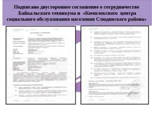 Подписано двустороннее соглашение о сотрудничестве Байкальского техникума и «