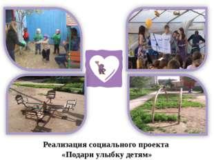 Реализация социального проекта «Подари улыбку детям»