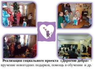Реализация социального проекта «Дорогою добра» - вручение новогодних подарко