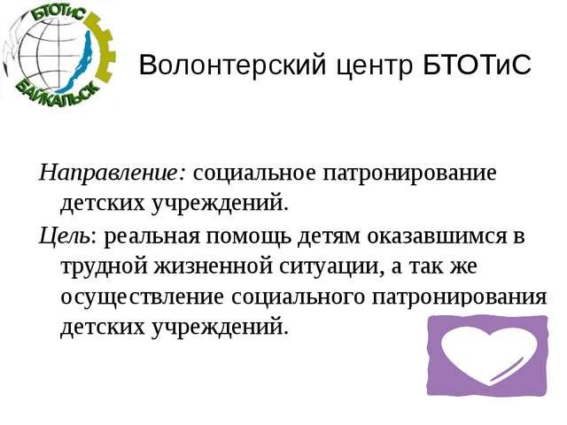 Волонтерский центр БТОТиС Направление: социальное патронирование детских учре...