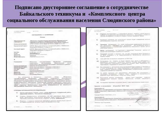 Подписано двустороннее соглашение о сотрудничестве Байкальского техникума и «...