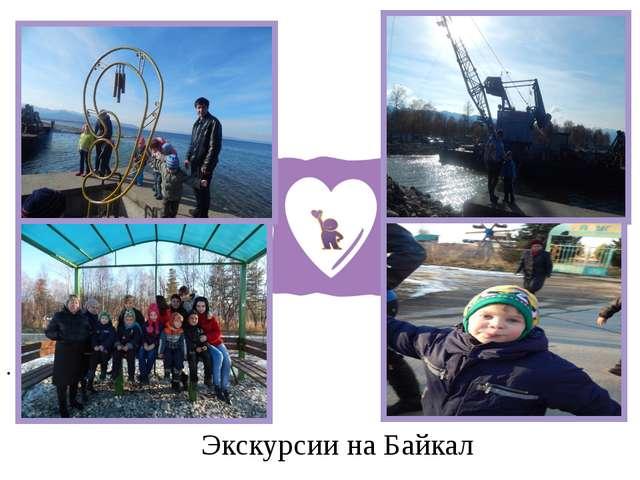 . Экскурсии на Байкал
