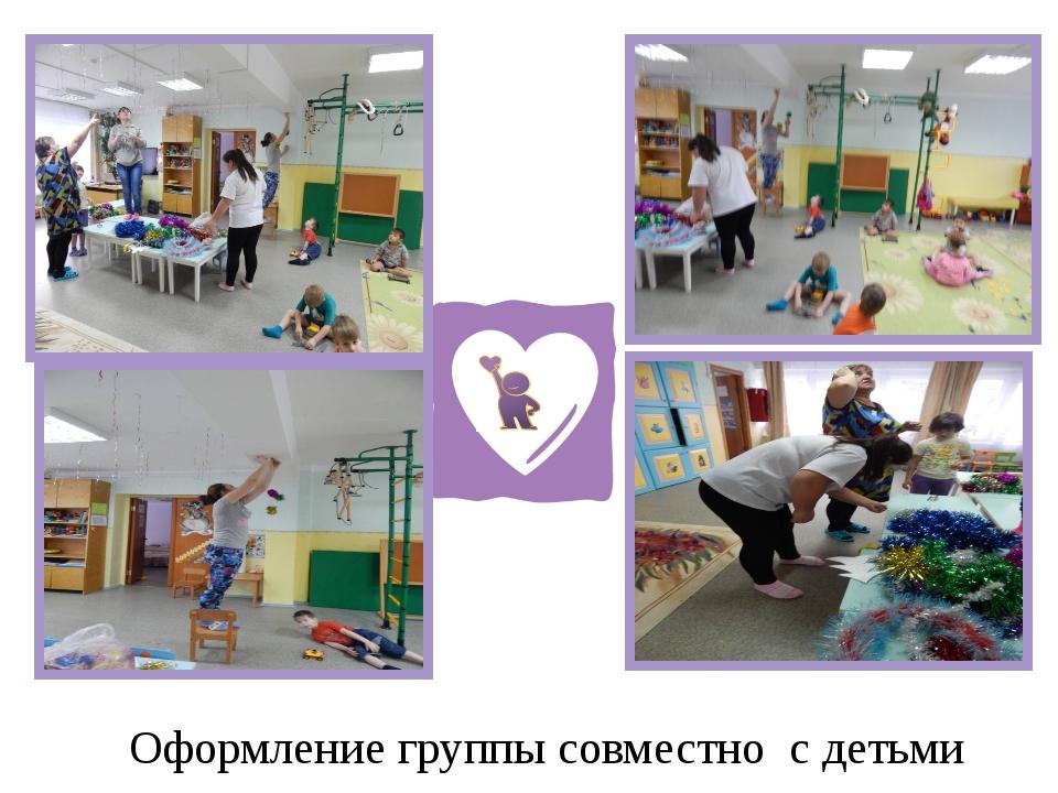 Оформление группы совместно с детьми