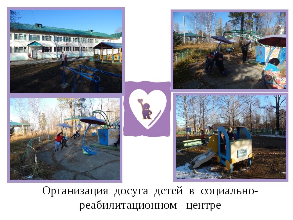 Организация досуга детей в социально-реабилитационном центре