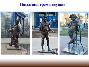 Памятник трем клоунам