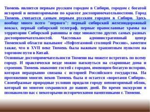 Тюмень является первым русским городом в Сибири, городом с богатой историей