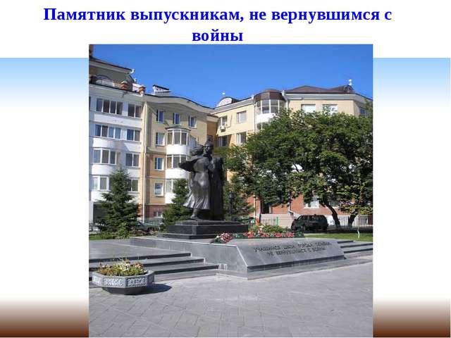 Памятник выпускникам, не вернувшимся с войны