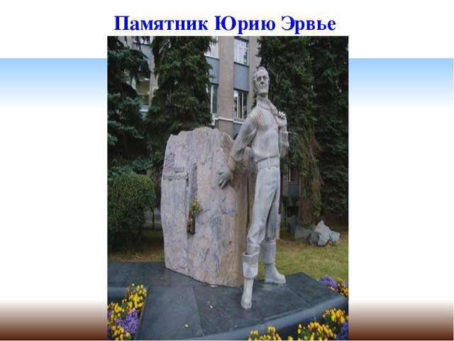 Памятник Юрию Эрвье