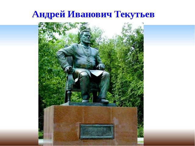 Андрей Иванович Текутьев