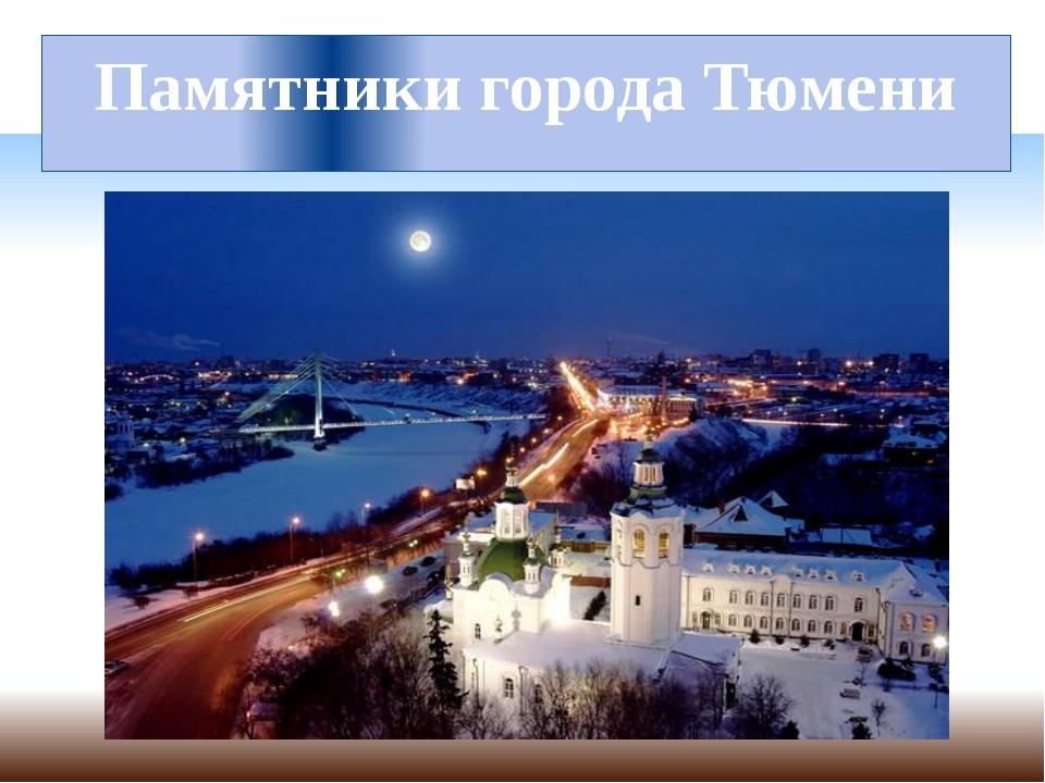 Памятники города Тюмени