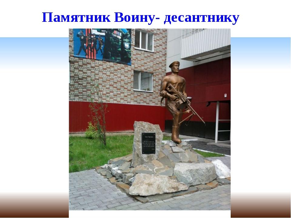Памятник Воину- десантнику