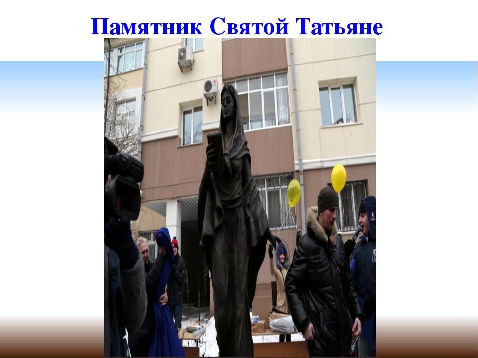 Памятник Святой Татьяне