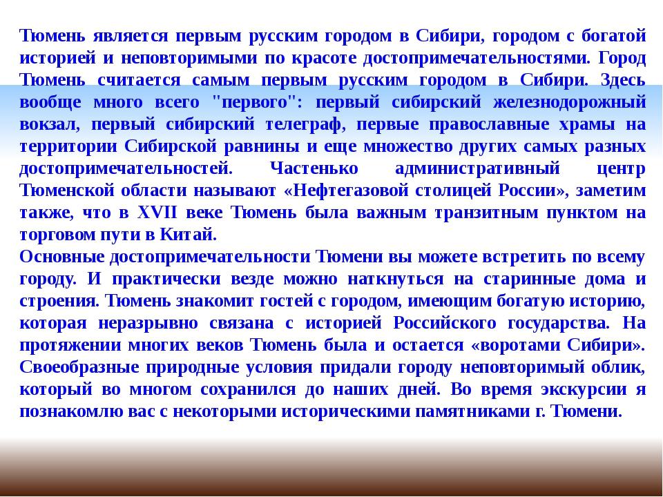 Тюмень является первым русским городом в Сибири, городом с богатой историей...