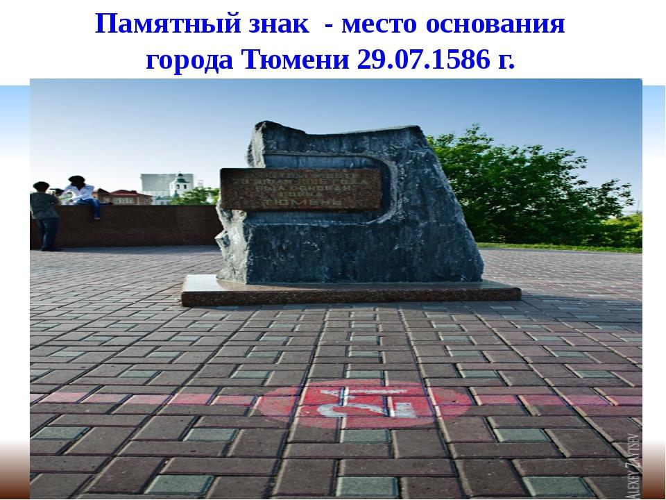 Памятный знак - место основания города Тюмени 29.07.1586 г.